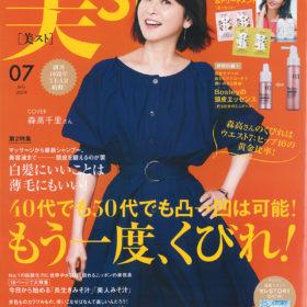 『美ST』2019年7月号に掲載